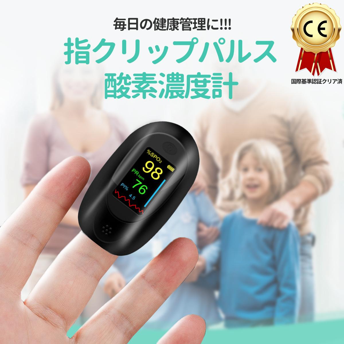 日本技術 血中酸素濃度計 大人用 測定器 脈拍計 酸素飽和度 特価 心拍計 指先測定 血中酸素計 指先センサー 看護 家庭用 介護 指脈拍 コンパクト看護 指先 操作 日本語説明書付き スーパーSALE期間限定 激安 2021最新式 旅行 高精度 酸素濃度計 国際承認済み 登山用 ワンタッチ 在宅 軽量便利