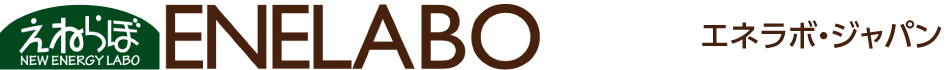 エネラボ・ジャパン:木質ペレット|猫砂の代替え品として注目の木質ペレット専門店(エネラボ)