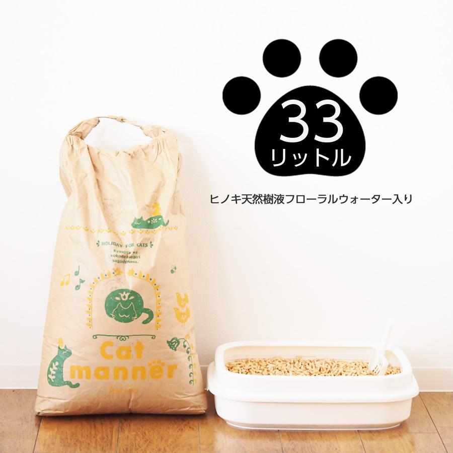 エネラボ定番の猫砂ペレットにヒノキフローラルウォーターを使用しました さらに消臭力アップ 猫砂 木質ペレット 20kg キャットマナー 新作続 33リットル 高品質新品