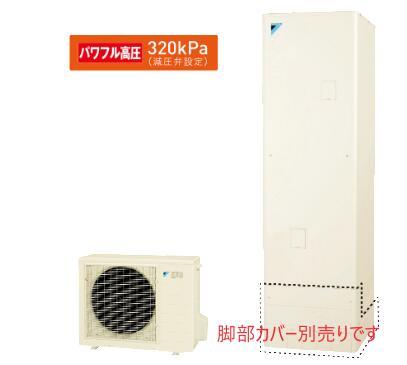 DAIKIN エコキュート EQ37TFV 370L