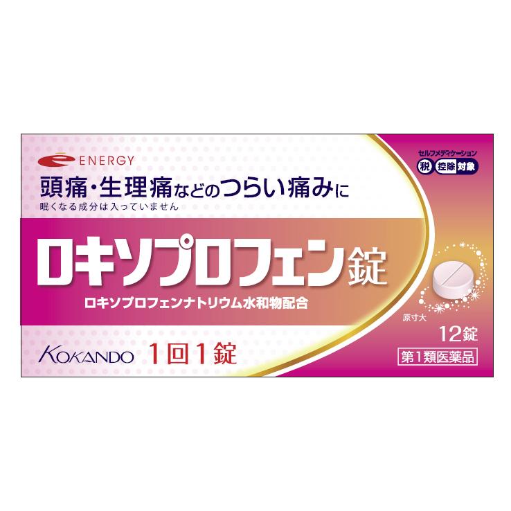 ロキソニンをお探しの方へ 女性にやさしいピンクのロキソプロフェン日本薬局方 ロキソプロフェンナトリウム錠剤 第1類医薬品 エナジー ロキソプロフェン錠 ピンク箱 何卒ご了承ください 人気上昇中 メーカー公式ショップ 薬剤師の確認後の発送となります 12錠 ※セルフメディケーション税制対象医薬品