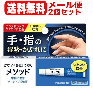 <title>手 指の湿疹 かぶれに 第 2 類医薬品 送料無料 メール便対応 2個セット メソッド 通販 AS軟膏 6g x2個</title>
