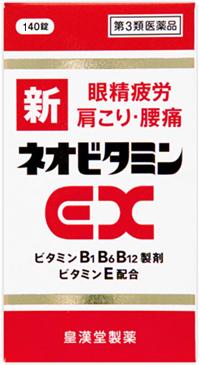 "Newly neo-vitamins EX 140 tablets ""Kunihiro"""