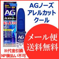 AG 过敏性鼻炎专用鼻塞喷剂 C 清凉舒爽型 30ml