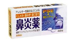 "Rhinitis medications A ""Kunihiro"" 48 tablets (moisture)"