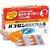 Pavulon nasal inflammation capsule S 48 capsule