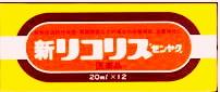 <title>税込5 400円以上のお買い上げで送料無料 風邪をひいたら 贈呈 まず栄養補給 第2類医薬品 全薬 新リコリス 20ml×12本 液剤</title>