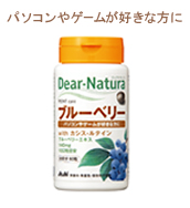 Dianachura blueberries with カシスルテイン 60 grain fs3gm