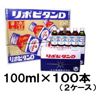 【送料無料!! まとめ割!!】 大正製薬 リポビタンD 100ml×100本 (50本×2ケース)【P25Apr15】