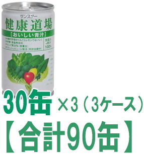 【送料無料!! まとめ割!!】 【サンスター】 健康道場おいしい青汁 90缶入160g×90本 (3ケース) 【P25Apr15】
