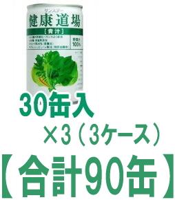 【送料無料!! まとめ割!!】 【サンスター】 健康道場青汁100% 90缶入160g×90本(3ケース)【P25Apr15】
