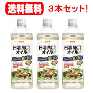 MCT 中鎖脂肪酸 で簡単エネルギー補給 送料無料 ペットボトルパッケージ 注文後の変更キャンセル返品 日清オイリオグループ 特売 MCTオイル900g 3本セット