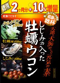 Ito Chinese medicine しじみの oyster Termeric 400 mg *264 which entered