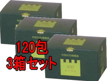 【送料無料!! まとめ割!!】【3箱セット!!】 SODロイヤルレギュラータイプ120包 3箱セット 【丹羽メディカル】[fs01gm]【P25Apr15】