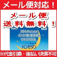 彭斯丹24片药片佐藤制药
