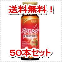 【常盤薬品工業】 BEAUPOWER (ビューパワー) プラセンタ20000D 50ml×50本 1ケース