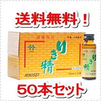 【第3類医薬品】【送料無料!】【田村薬品】りき精リキセー50ml<50本・1ケース>