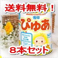 【送料無料・1ケース】粉ミルク ぴゅあ 大缶 820g×8缶入 新生児用ミルク【雪印メグミルク 】