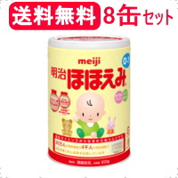 送料無料 明治 ほほえみ800g×8缶(1ケース)