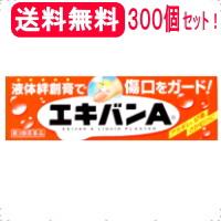 【送料無料!】【第3類医薬品】液体絆創膏 エキバンA 10g×300個セット 【タイヘイ薬品】※メーカー様のダンボール箱でお送りします。
