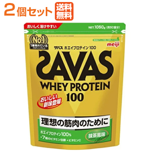 【ザバス】【2個セット!送料無料!】ホエイプロテイン100抹茶風味(1050g(約50食分))