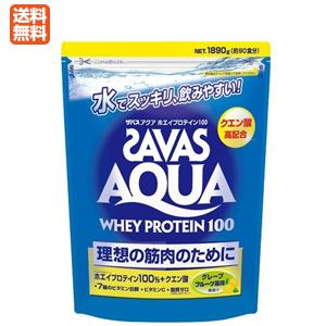 【ザバス】【送料無料!】アクアホエイプロテイン100グレープフルーツ風味 約90食分(1.89kg)
