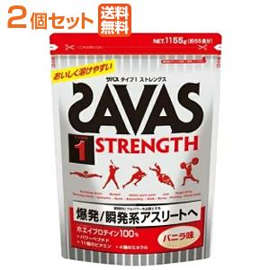 【ザバス】【2個セット!送料無料!】タイプ1 ストレングスバニラ味(1.155kg(約55食分))