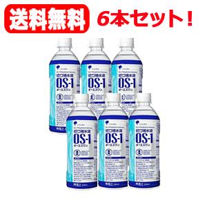 下痢 嘔吐 選択 今だけスーパーセール限定 発熱などによる脱水状態時にOS1 体が知っている大切な水と電解質 お試しセット 6本 オーエスワン あす楽 大塚製薬 送料無料 OS-1 500ml×6本セット