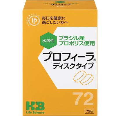 全商品3%OFFクーポン!12/20 23:59まで【H+Bライフサイエンス】プロフィーラディスクタイプ 72粒