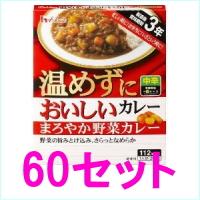 【ハウス食品】 温めずにおいしいカレー <まろやか野菜カレー>200g×60セット