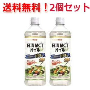 MCT(中鎖脂肪酸)で簡単エネルギー補給! 【送料無料!2本セット!】【日清オイリオグループ】MCTオイル900g(ペットボトルパッケージ!)