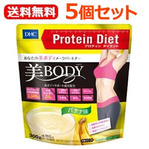 【送料無料!5個セット!】【DHC】DHCの健康食品DHCプロティンダイエット美Bodyバナナ味300g×5個セットMCTオイル ダイエットシェイク美ボディ プロテインダイエット