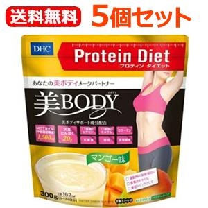 【送料無料!5個セット!】【DHC】DHCの健康食品DHCプロティンダイエット美Bodyマンゴー味300g×5個セットMCTオイル ダイエットシェイク美ボディ プロテインダイエット