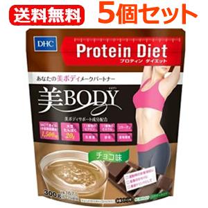 【送料無料!5個セット!】【DHC】DHCの健康食品DHCプロティンダイエット美Bodyチョコ味300g×5個セットMCTオイル ダイエットシェイク美ボディ プロテインダイエット