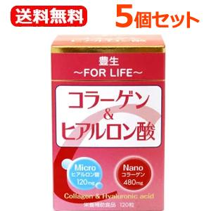 【送料無料!5個セット!】【丸藤】豊生コラーゲン&ヒアルロン酸120粒×5個セット【栄養補助食品】