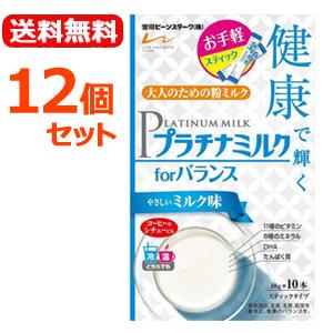 【送料無料!1ケース!12個セット】【雪印】プラチナミルク for バランスやさしいミルク味 スティックタイプ(10g×10本入り) ×12個セットフォーバランス 大人の粉ミルク