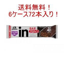 【まとめ買い72本!送料無料!】【森永製菓】inバー プロテイン ベイクドビター (35g×12)×6個セット