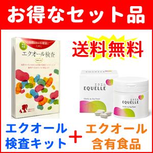 【送料無料!お得なセット!】エクオール検査(ソイチェック)+エクオール含有食品 エクエル 112粒入
