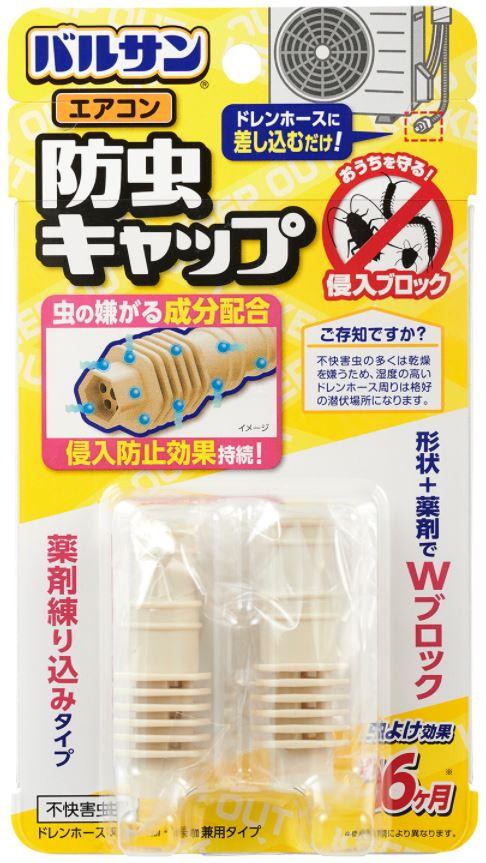 お歳暮 エアコンのドレンホースに差し込むだけ 虫の侵入を防ぎます 国内正規品 バルサンエアコン防虫キャップ