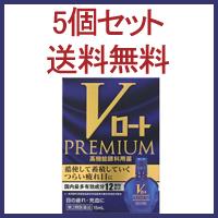 【第2類医薬品】【ロート製薬】Vロートプレミアム 15ml×5個セット
