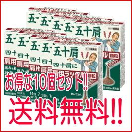 【第2類医薬品】肩用 ラックル顆粒 14包 (ミドリ箱)×10個セット!!【日本臓器製薬】【P25Apr15】