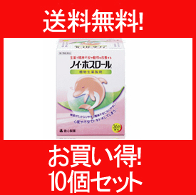 【第2類医薬品】【送料無料!!】ノイホスロール 36包 10個セット【救心製薬】 【P25Apr15】