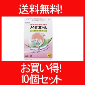 【第2類医薬品】【送料無料!!】ノイ・ホスロール 12包 10個セット【救心製薬】