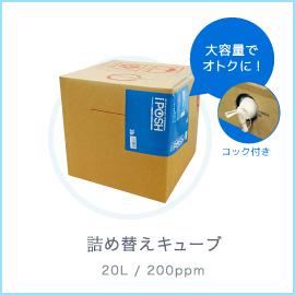 エントリーでポイント5倍!1/16 01:59まで【送料無料!】【ローカルパワー】 iPOSH(アイポッシュ) 詰め替えキューブ 20L