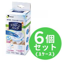 【1ケース!送料無料!】【リッチェル】トイレ用処理袋 ラクリーンバッグ12枚入×6個セット