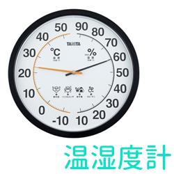 全品5%オフクーポン! 8/5 23:59まで【タニタ】【TANITA】温湿度計 TT-554<ブラック>