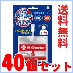 【紀陽除虫菊】【送料無料!40個セット!】ウイルス防衛隊 エアドクター ポータブル