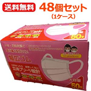 【送料無料!】【1ケース48個セット!】【熱学技研】立体プリーツマスク女性子供用サイズ(小さめサイズ)小顔用50枚入り×48個