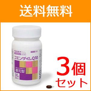 【送料無料!3個セット】【ビタトレール】ベジタブ 還元型コエンザイムQ10 30粒×3個
