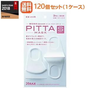 【送料無料!お得なまとめ買い!】【1ケース】PITTA MASK ピッタマスク 3枚入り×120コセット <スモールサイズ・マスク:白>ピンクパッケージ【アラクス】